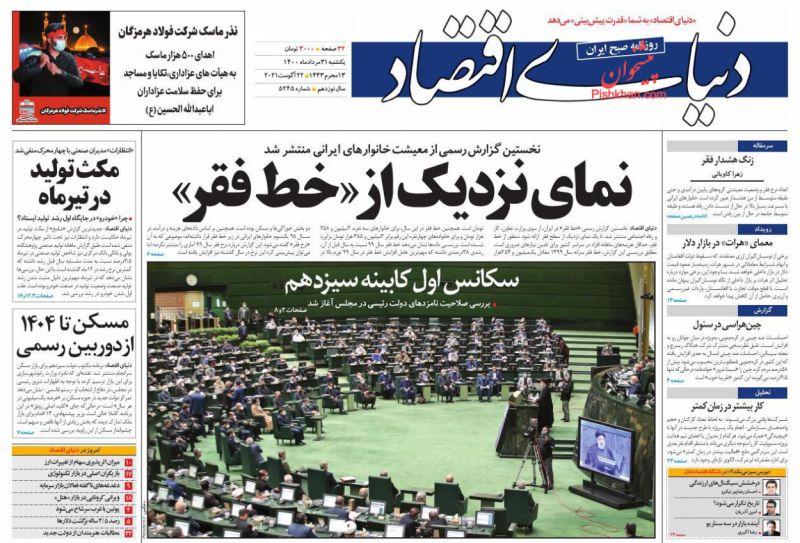 عناوین اخبار روزنامه دنیای اقتصاد در روز یکشنبه ۳۱ مرداد