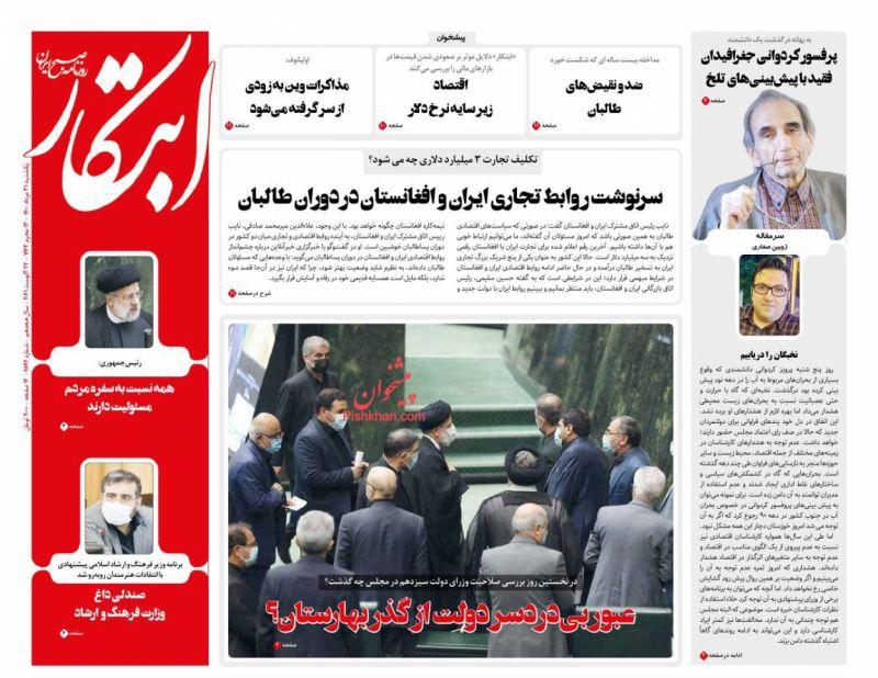عناوین اخبار روزنامه ابتکار در روز یکشنبه ۳۱ مرداد