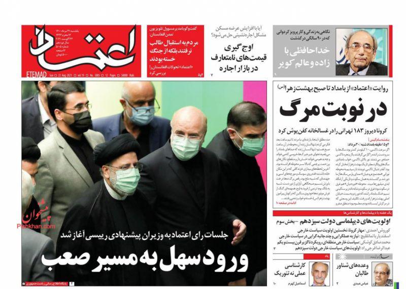 عناوین اخبار روزنامه اعتماد در روز یکشنبه ۳۱ مرداد