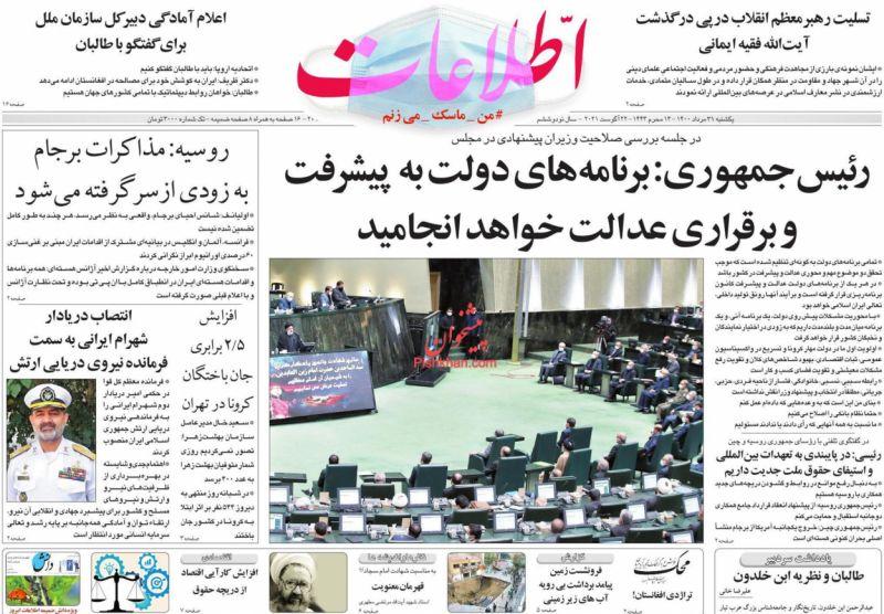 عناوین اخبار روزنامه اطلاعات در روز یکشنبه ۳۱ مرداد