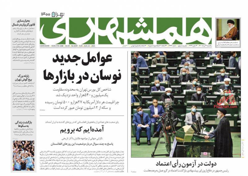 عناوین اخبار روزنامه همشهری در روز یکشنبه ۳۱ مرداد