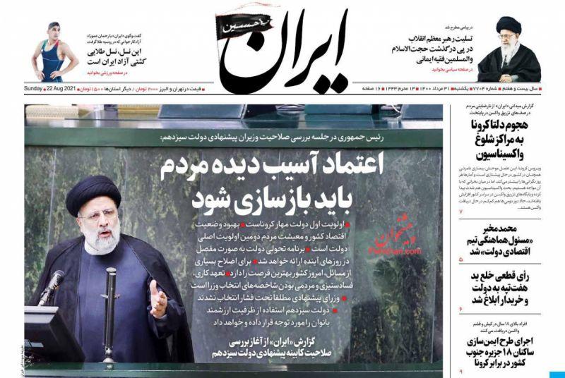 عناوین اخبار روزنامه ایران در روز یکشنبه ۳۱ مرداد