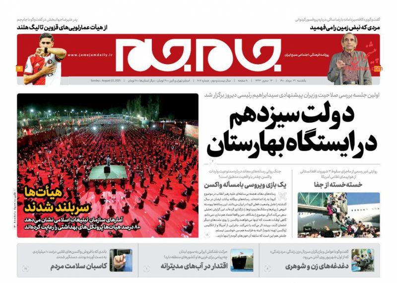 عناوین اخبار روزنامه جام جم در روز یکشنبه ۳۱ مرداد