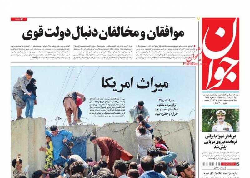 عناوین اخبار روزنامه جوان در روز یکشنبه ۳۱ مرداد