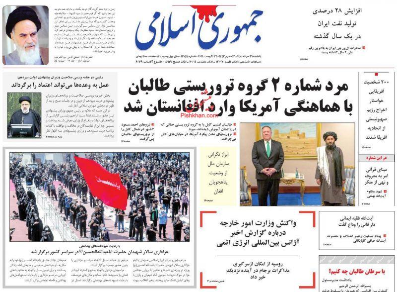 عناوین اخبار روزنامه جمهوری اسلامی در روز یکشنبه ۳۱ مرداد