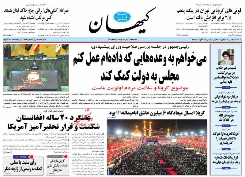 عناوین اخبار روزنامه کيهان در روز یکشنبه ۳۱ مرداد
