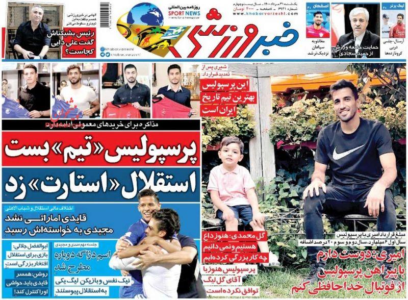 عناوین اخبار روزنامه خبر ورزشی در روز یکشنبه ۳۱ مرداد