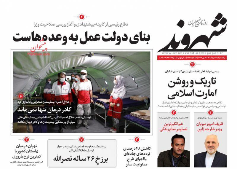عناوین اخبار روزنامه شهروند در روز یکشنبه ۳۱ مرداد