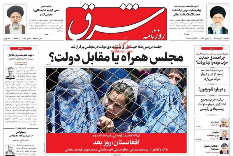 عناوین اخبار روزنامه شرق در روز یکشنبه ۳۱ مرداد