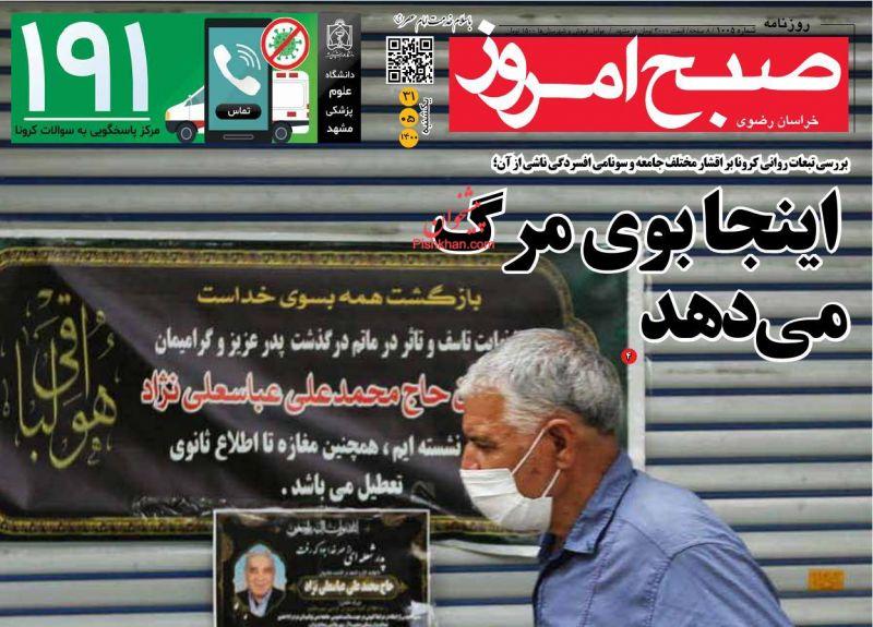 عناوین اخبار روزنامه صبح امروز در روز یکشنبه ۳۱ مرداد