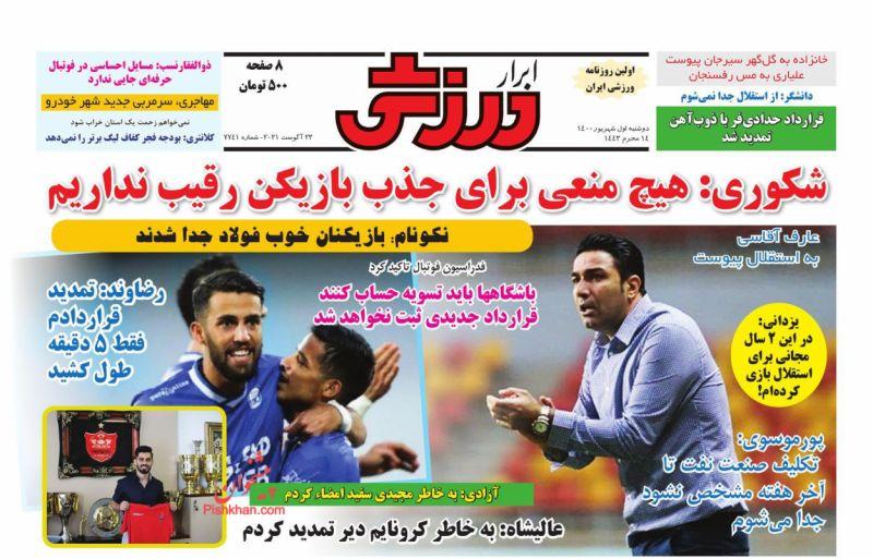 عناوین اخبار روزنامه ابرار ورزشى در روز دوشنبه ۱ شهريور