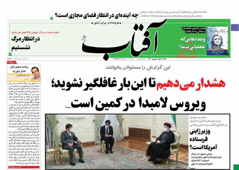 عناوین اخبار روزنامه آفتاب یزد در روز دوشنبه ۱ شهريور