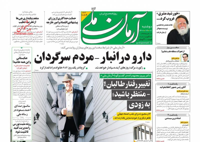 عناوین اخبار روزنامه آرمان ملی در روز دوشنبه ۱ شهريور
