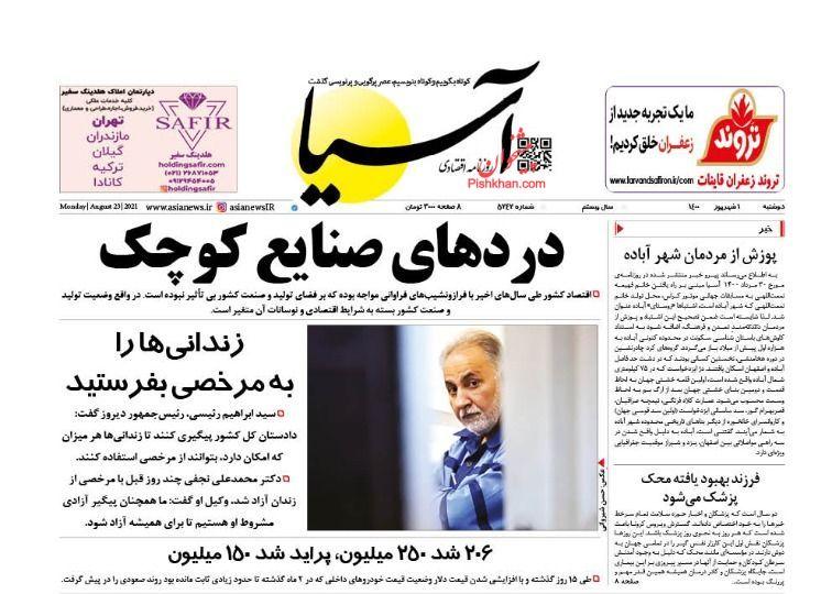 عناوین اخبار روزنامه آسیا در روز دوشنبه ۱ شهريور