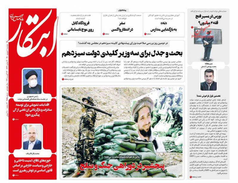 عناوین اخبار روزنامه ابتکار در روز دوشنبه ۱ شهريور