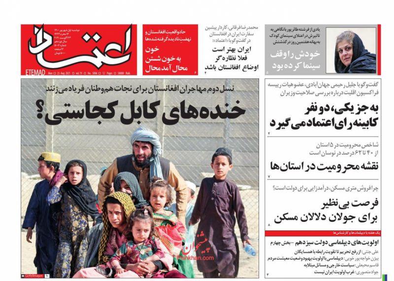 عناوین اخبار روزنامه اعتماد در روز دوشنبه ۱ شهريور