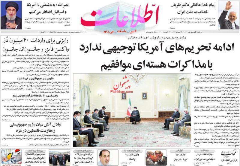 عناوین اخبار روزنامه اطلاعات در روز دوشنبه ۱ شهريور