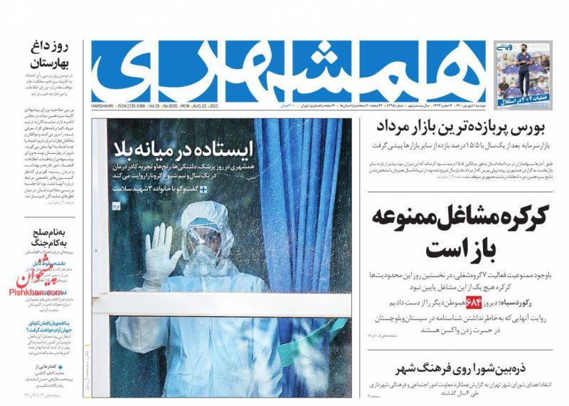 عناوین اخبار روزنامه همشهری در روز دوشنبه ۱ شهريور