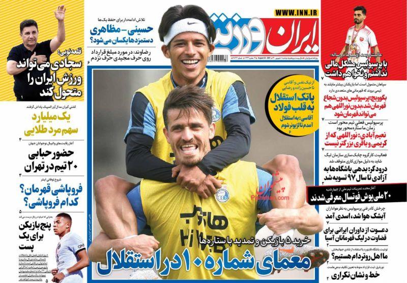 عناوین اخبار روزنامه ایران ورزشی در روز دوشنبه ۱ شهريور