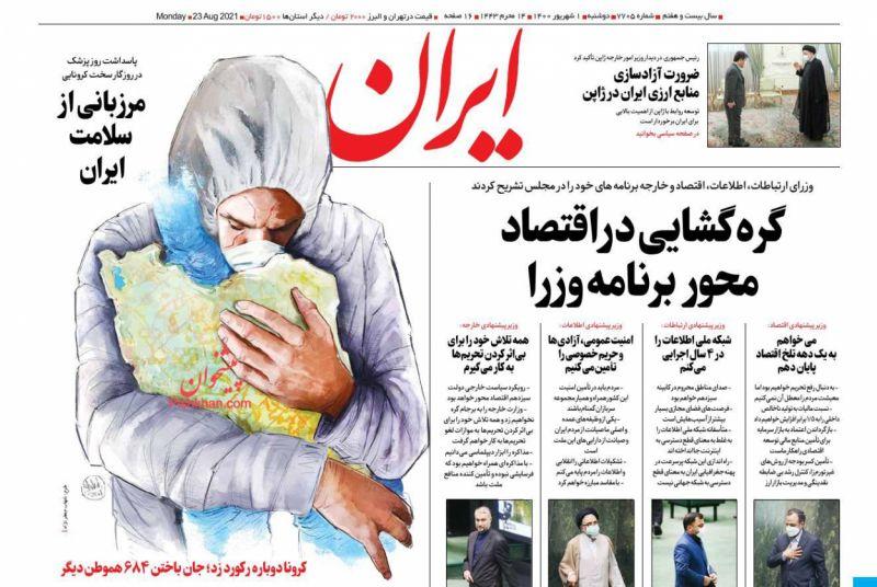 عناوین اخبار روزنامه ایران در روز دوشنبه ۱ شهريور