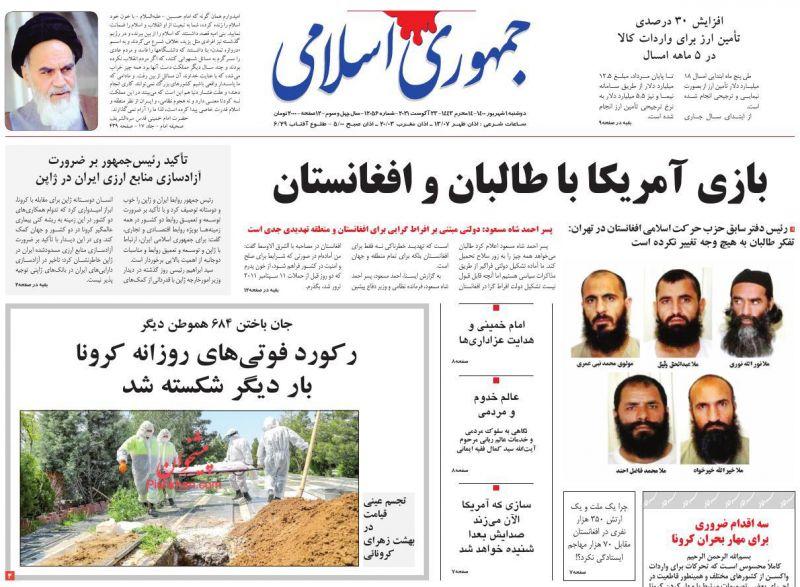 عناوین اخبار روزنامه جمهوری اسلامی در روز دوشنبه ۱ شهريور