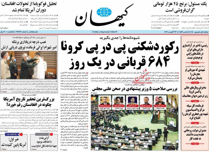 عناوین اخبار روزنامه کيهان در روز دوشنبه ۱ شهريور