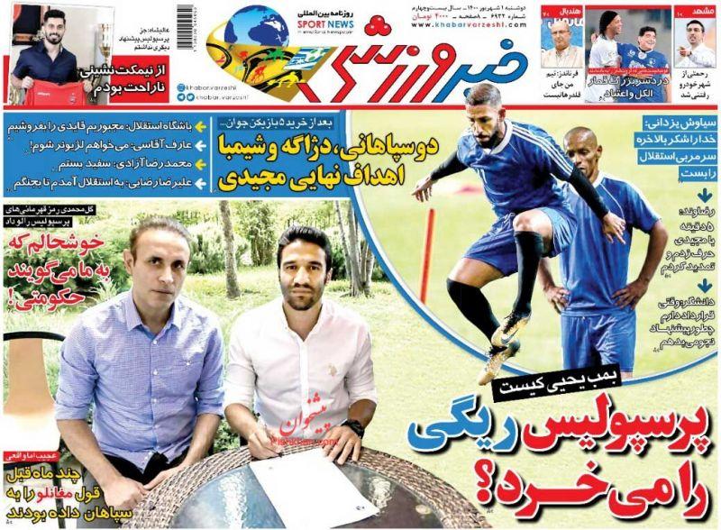 عناوین اخبار روزنامه خبر ورزشی در روز دوشنبه ۱ شهريور