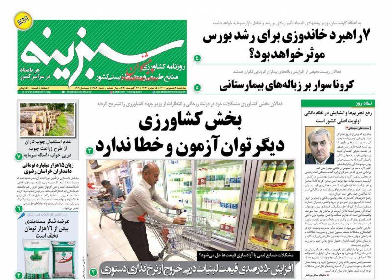 عناوین اخبار روزنامه سبزینه در روز دوشنبه ۱ شهريور