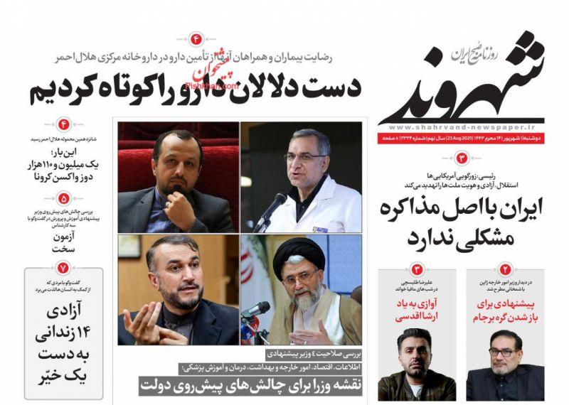 عناوین اخبار روزنامه شهروند در روز دوشنبه ۱ شهريور