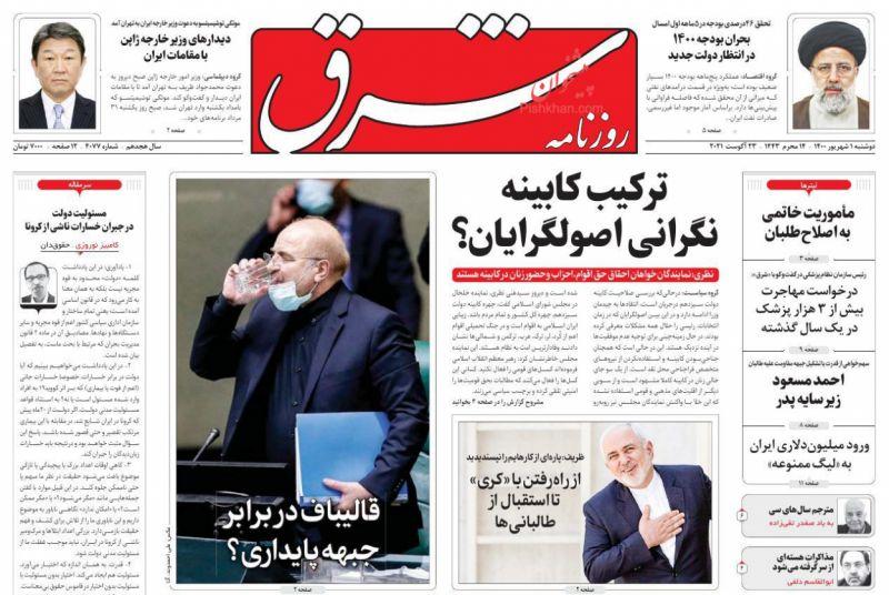 عناوین اخبار روزنامه شرق در روز دوشنبه ۱ شهريور