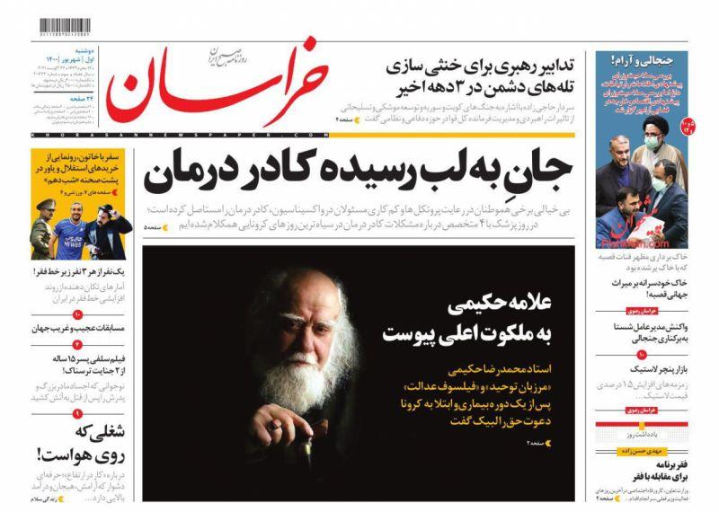 عناوین اخبار روزنامه خراسان در روز دوشنبه ۱ شهريور