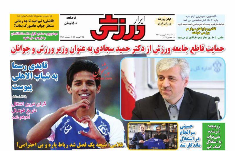 عناوین اخبار روزنامه ابرار ورزشى در روز سهشنبه ۲ شهريور