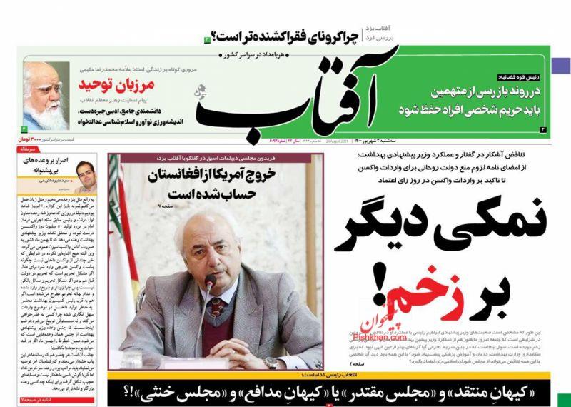عناوین اخبار روزنامه آفتاب یزد در روز سهشنبه ۲ شهريور