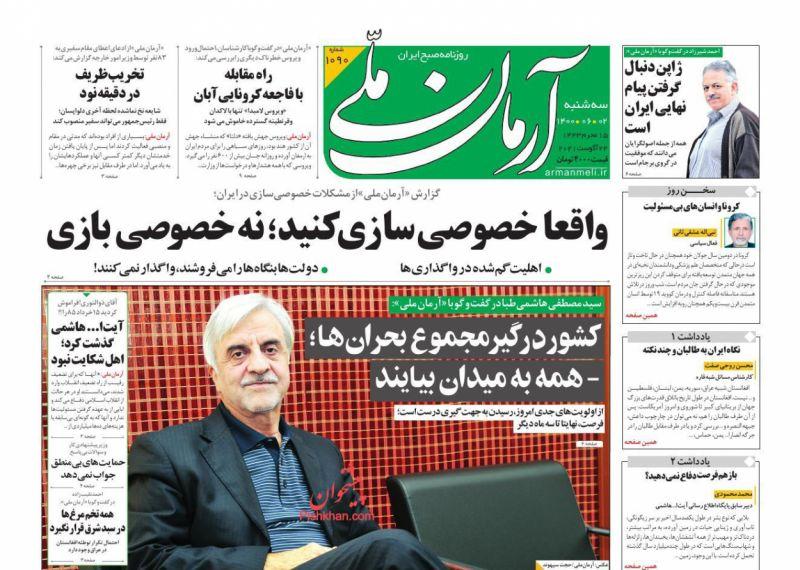 عناوین اخبار روزنامه آرمان ملی در روز سهشنبه ۲ شهريور