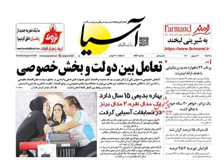 عناوین اخبار روزنامه آسیا در روز سهشنبه ۲ شهريور