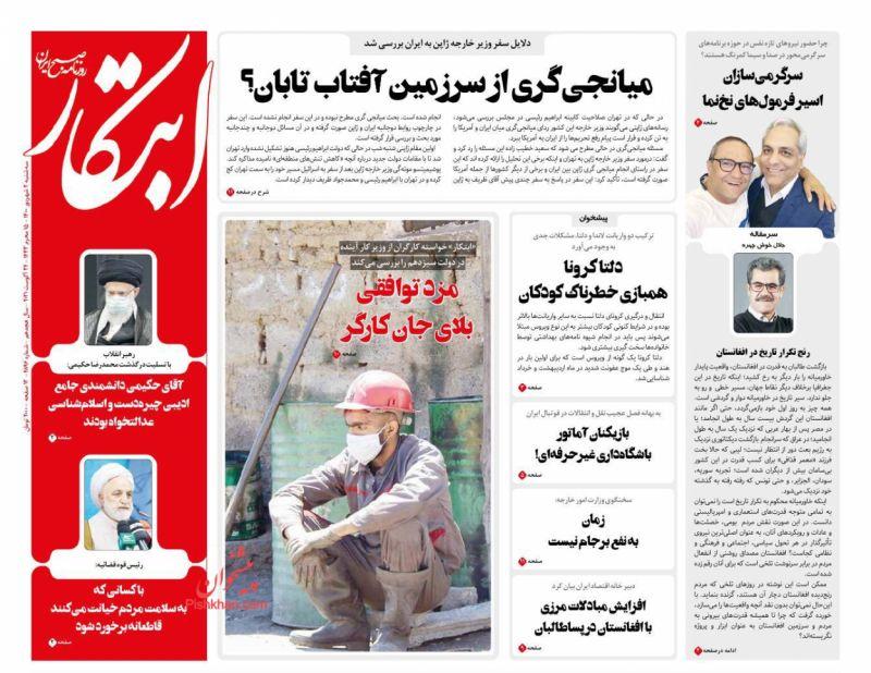 عناوین اخبار روزنامه ابتکار در روز سهشنبه ۲ شهريور