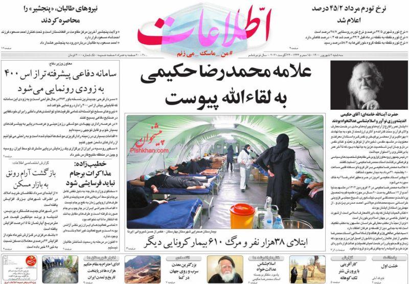 عناوین اخبار روزنامه اطلاعات در روز سهشنبه ۲ شهريور