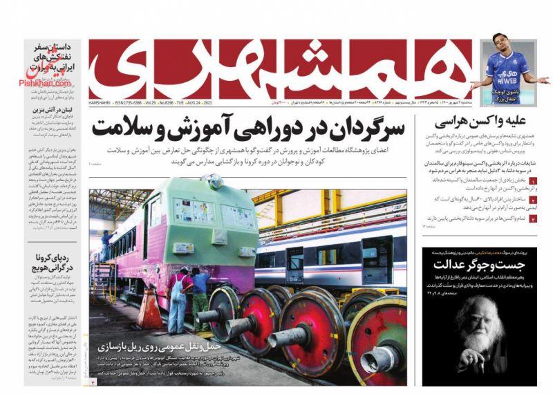 عناوین اخبار روزنامه همشهری در روز سهشنبه ۲ شهريور