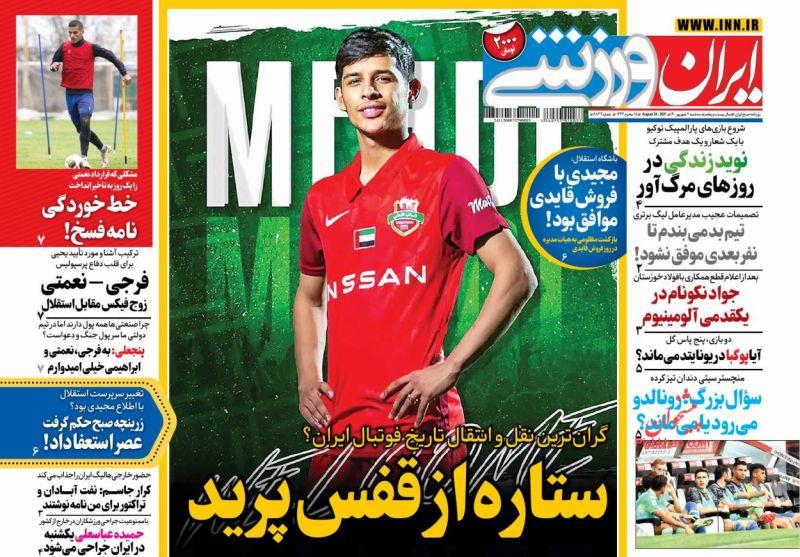عناوین اخبار روزنامه ایران ورزشی در روز سهشنبه ۲ شهريور
