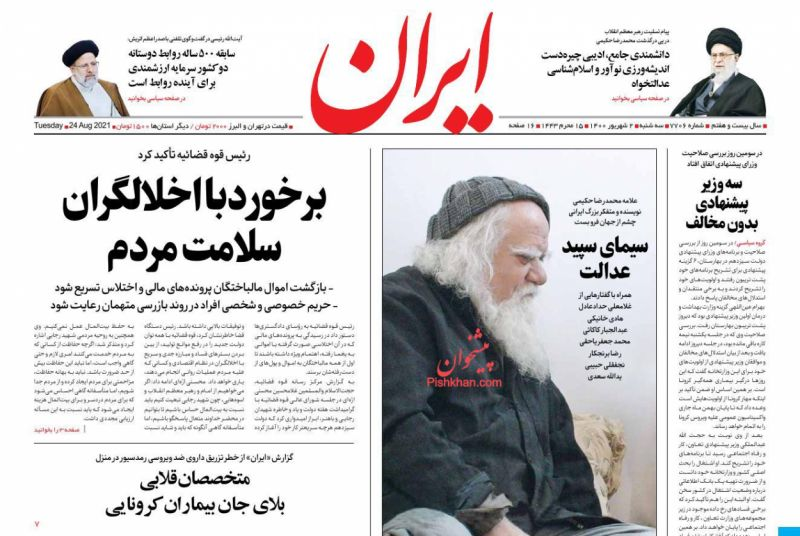 عناوین اخبار روزنامه ایران در روز سهشنبه ۲ شهريور