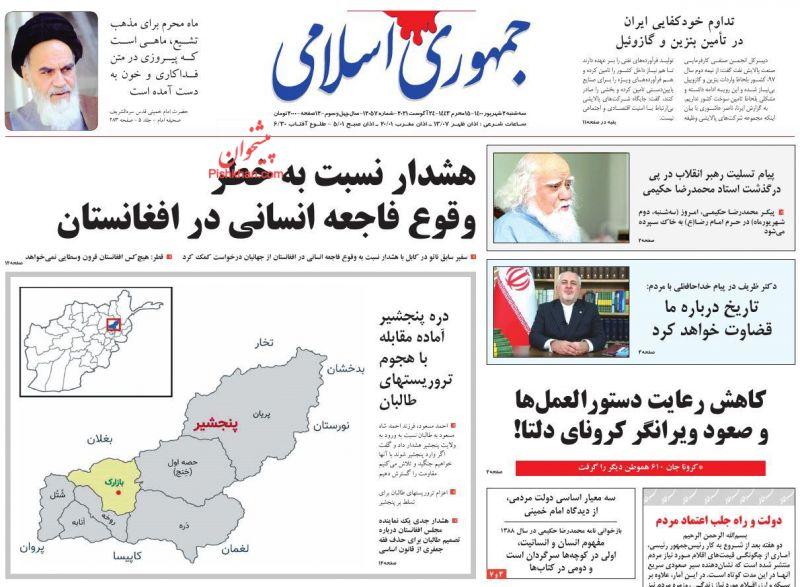 عناوین اخبار روزنامه جمهوری اسلامی در روز سهشنبه ۲ شهريور