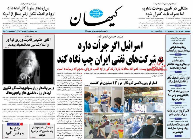 عناوین اخبار روزنامه کيهان در روز سهشنبه ۲ شهريور