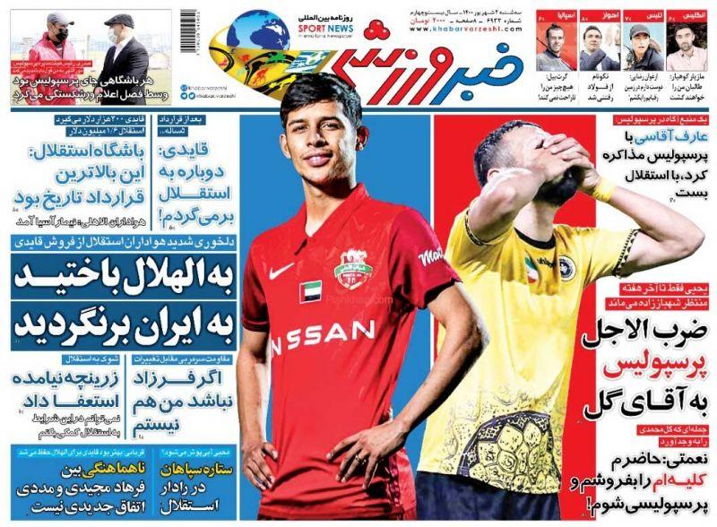 عناوین اخبار روزنامه خبر ورزشی در روز سهشنبه ۲ شهريور