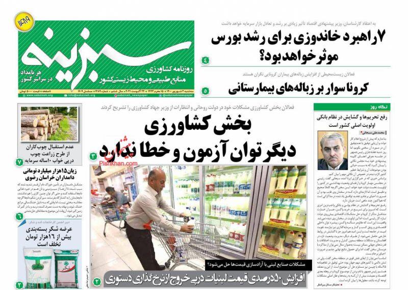 عناوین اخبار روزنامه سبزینه در روز سهشنبه ۲ شهريور