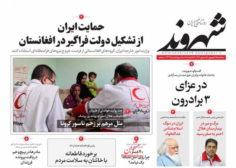 عناوین اخبار روزنامه شهروند در روز سهشنبه ۲ شهريور