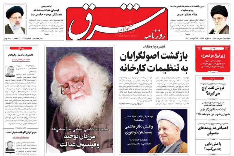 عناوین اخبار روزنامه شرق در روز سهشنبه ۲ شهريور