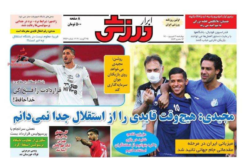 عناوین اخبار روزنامه ابرار ورزشى در روز چهارشنبه ۳ شهريور