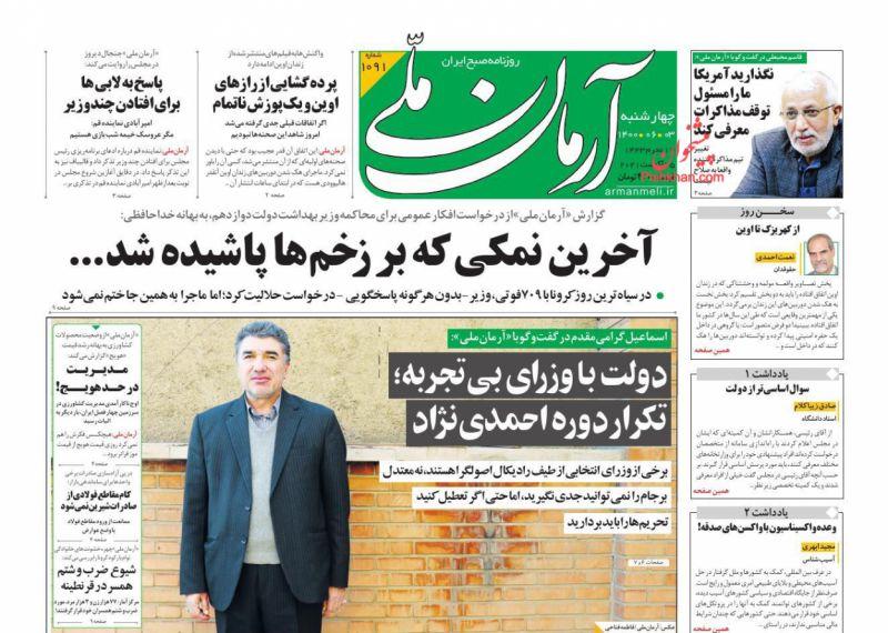 عناوین اخبار روزنامه آرمان ملی در روز چهارشنبه ۳ شهريور