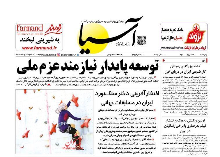 عناوین اخبار روزنامه آسیا در روز چهارشنبه ۳ شهريور