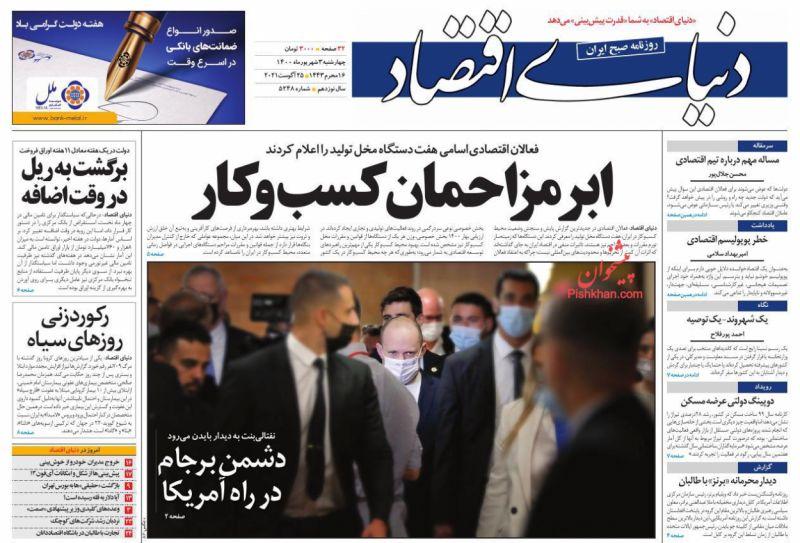 عناوین اخبار روزنامه دنیای اقتصاد در روز چهارشنبه ۳ شهريور